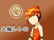 九龍レトロ描いてみた!