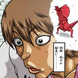 日常の173 Like an erimaki-tokage