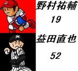 ファミスタオンライン:野村&益田