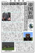【Minecraft】Lord of the craftアルビオン帝国新聞