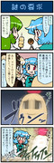 がんばれ小傘さん 726
