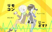 リモコン【りょーくん×まふまふ】