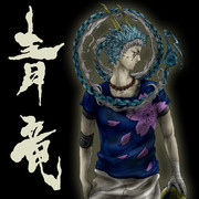 ■東:青春【青竜】