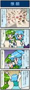 がんばれ小傘さん 727