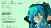 【MMD】本日の初音ミクの本命『第32回 ジャパンカップ(G1)』