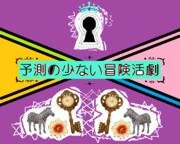 勇者ヨシヒコと悪霊の鍵OP イメージペイント