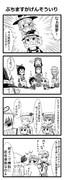 最近のアニメが幻想入り「東方ぷちます録」