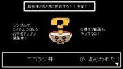【セラクエNO_102】ニコラジ丼