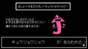 【セラクエNO_104】キュウジョウショウ