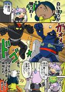 【ガンダム】白いほうが勝つわ!part3【ララァ!】