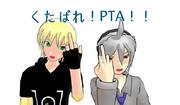 オレたちがくたばれ!PTA!を歌ってみた。