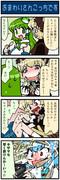 がんばれ小傘さん 730