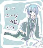 【蒼姫ラピス】いいニーソの日。