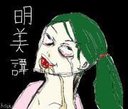 【明美たん】可愛く書いてみたなの゚+.(*´pωq`)゚+