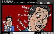 ニコニコ党首討論会