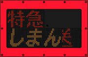 死酷旅客鉄道 N2000系 特急 しまん・・・ LED表示