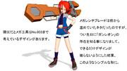 【MMD】メガ工具No.001 レンチブレード その5