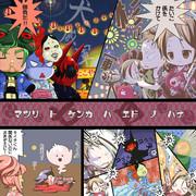7月(テンキャラ合作カレンダー 犬威猫丸さん&杉山)