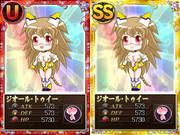まどマギオンラインオリカ01:魔法少女ジオール