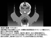 29話・ベアスター復活!萃香絶体絶命!(モノクロ版)