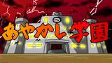 【宣伝】「あやかし学園」放送開始!【ガチ】