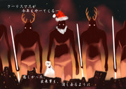 クリスマスが今年もやって来る