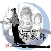 野獣郎/Samurai Spirit