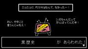 【セラクエNO_107】黒歴史