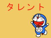 【GIF】タレント