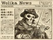 ヴェリカ新聞