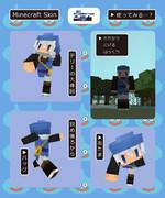 【Minecraft スキン】DQモンスターズのテリー