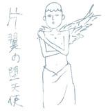 片翼の堕天使
