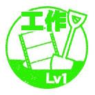 早期動画工作Lv1 を取得しました