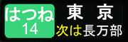 もし北海道新幹線の愛称がはつねだったら