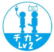 ちかんLv2