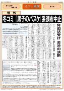 文々。新聞第6号・号外(コミケで『黒子のバスケ』頒布中止へ)