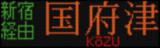 【架空LED】東武8000系[新宿経由|国府津]