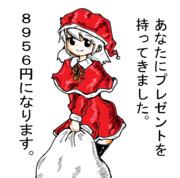 サンタさん、きた。