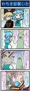 がんばれ小傘さん 742