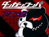 【MMDモデル】ダンガンロンパ、アニメ化するってよ【モノクマ】