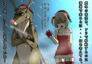 【素人サンタと熟練トナカイの夜】