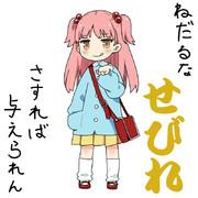 【模写】 せびりちゃん!(・∀・)