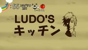 『パロ』LUDO'Sキッチン