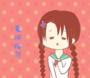 桜乃デフォルメ