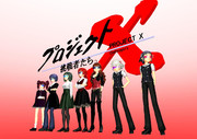 プロジェクトX(挑戦者達)アイドル編