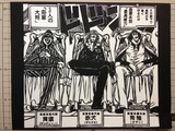 ☆切り絵☆ 【ワンピース 三大将】