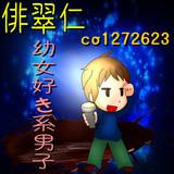 リスナーさんサムネ・24進化系【俳翠仁】