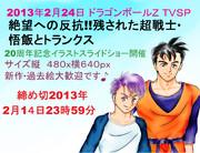 『絶望への反抗!!残された超戦士・悟飯とトランクス』スライドショー作品募集