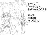 キャラ設定 FRNBL 【ExForce_DARS】