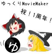 祝!ゆっくりMovieMaker 1周年!